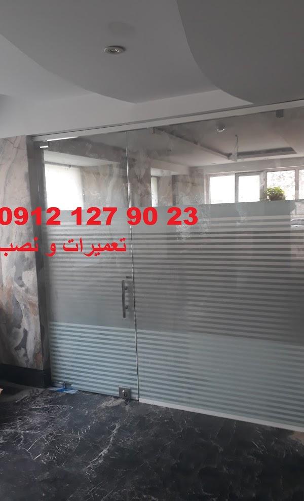 تعمیر کار شیشه سکوریت 09301279023